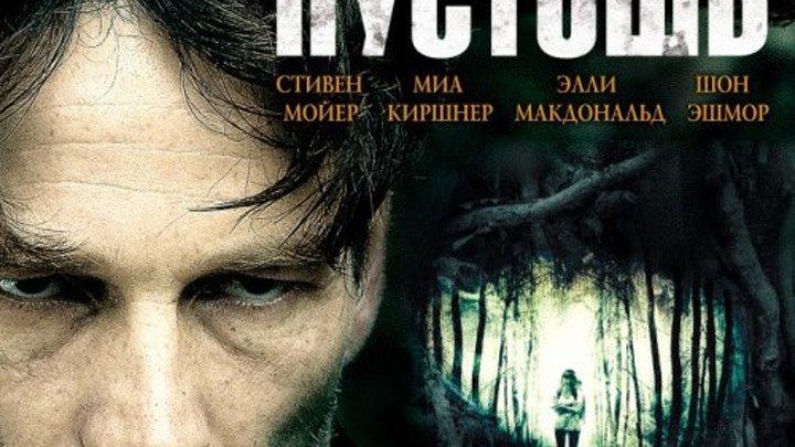Пустошь (2012)Жанр: Ужасы.