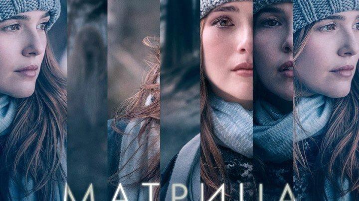 Матрица времени (2017). Детектив, Драма, Триллер