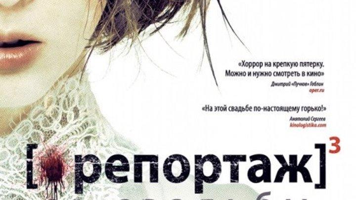 Репортаж со свадьбы (2012)Жанр: Ужасы.