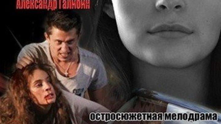 Дурная кровь (1-14 серии из 14) [2013, криминальный фильм, мелодрама, HDTVRip]