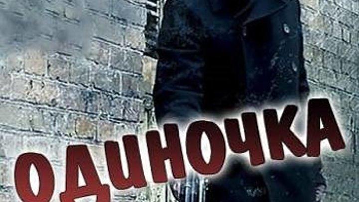 Одиночка (1-16 серии из 16) (Виктор Конисевич) [2016, детектив, криминал, WEB-DLRip-AVC]