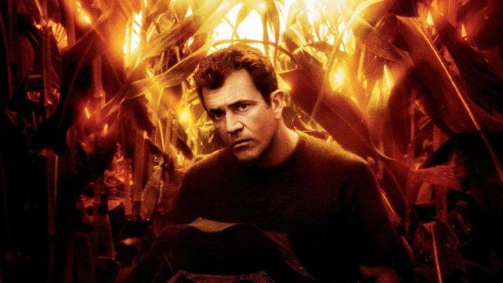 Знаки. (2002) мистика, фантастика, триллер