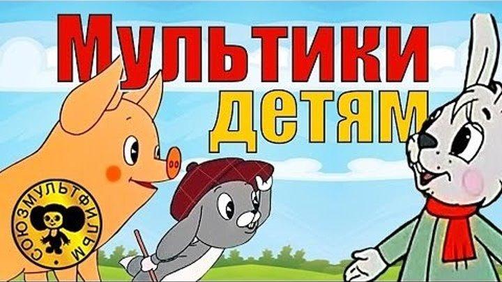 Советские Мультфильмы онлайн