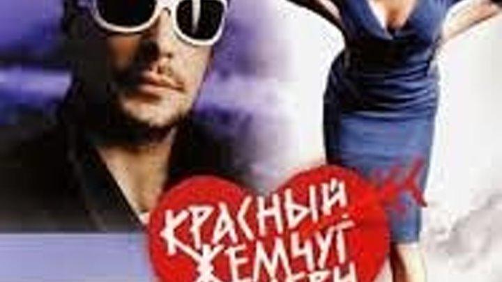 Красный жемчуг любви (2008) Страна: Россия