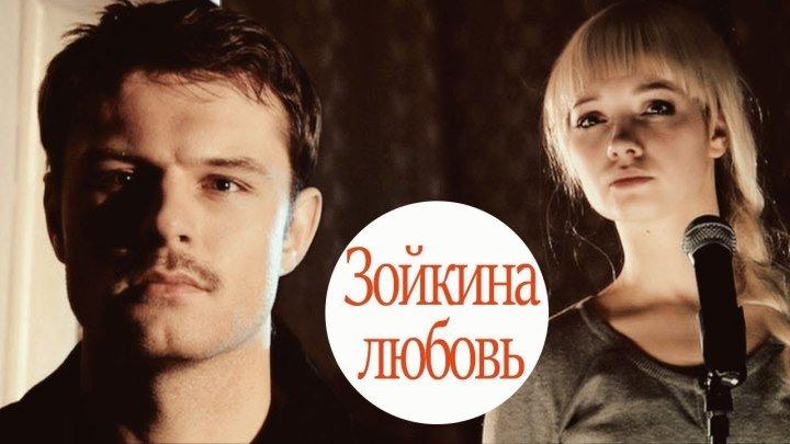 Зойкина любовь (2011) Страна: Россия