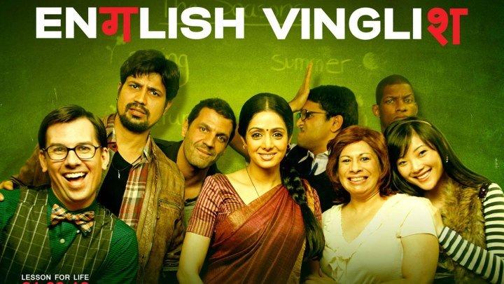 Фильм: Инглиш-винглиш (2012)