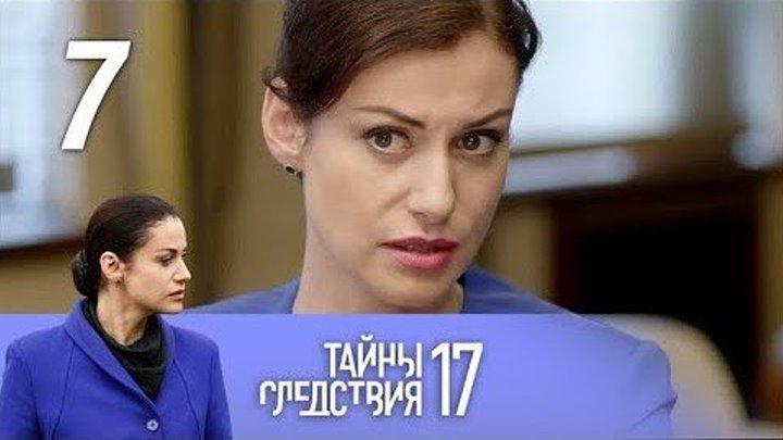 Тайны следствия 17 сезон. Конечная остановка. 7 фильм. 1 - 2 серия (2017). Русский детективный сериал!