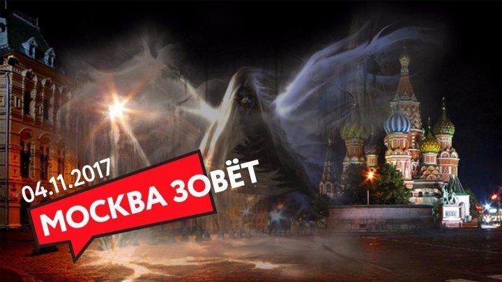 04.11 | МОСКВА ЗОВЁТ на экскурсию «Привидения и ведьмы Москвы»