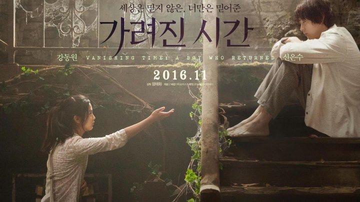 Исчезающее время (2016) HD 720p
