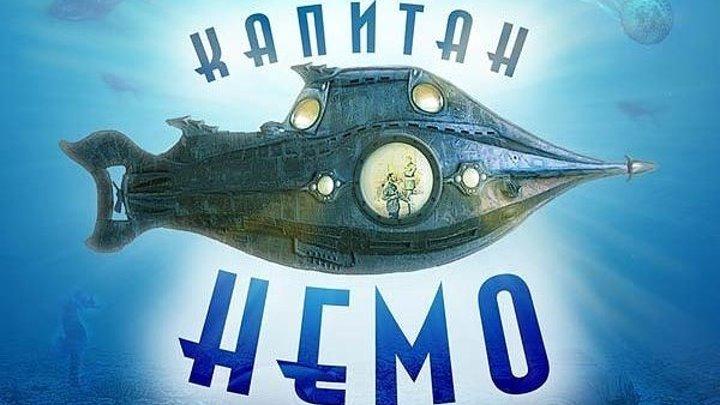 Капитан Немо 1 - Серия (1975) Возрастной рейтинг (12+)