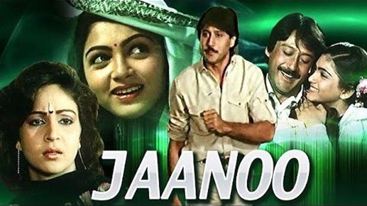 Индийское кино - Душа моя (1985)