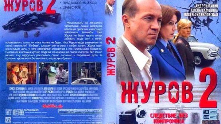 Журов 2 Сезон 2 Серии 16 серий (Карен Оганесян) 2010, детектив,*