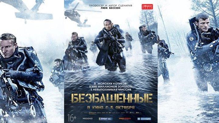 Omadsizlar (Uzbek tilida 2017)