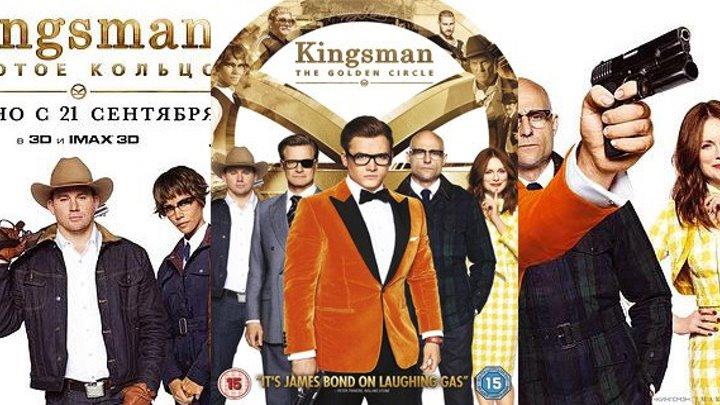 Kingsman: Oltin halqa (Uzbek tilida 2017)