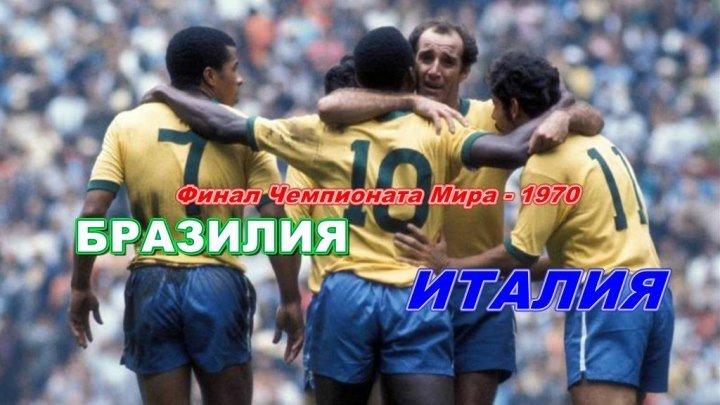 БРАЗИЛИЯ - ИТАЛИЯ (Чемпионат Мира-1970, Финал) (53)