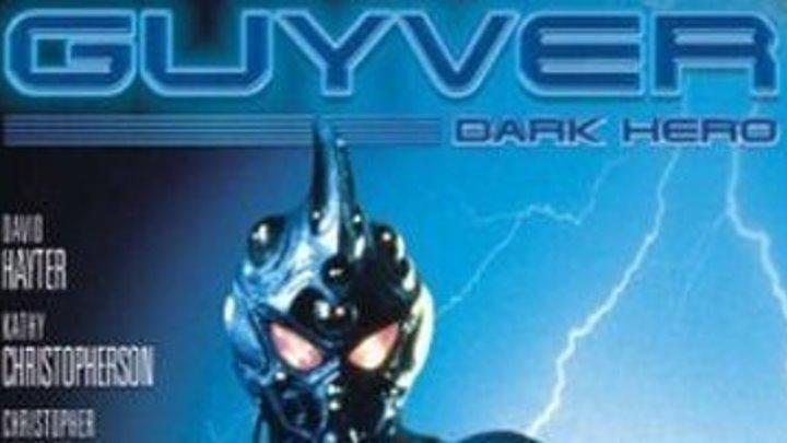 Гайвер / Guyver (1991)