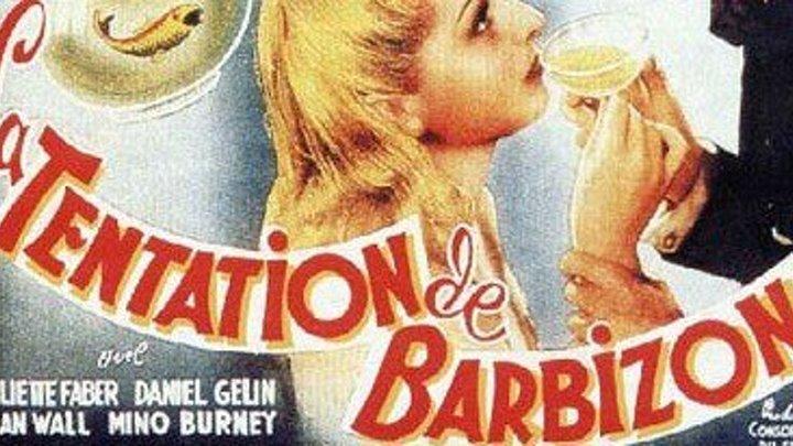 Барбизонское искушение 1946 Канал Луи де Фюнес