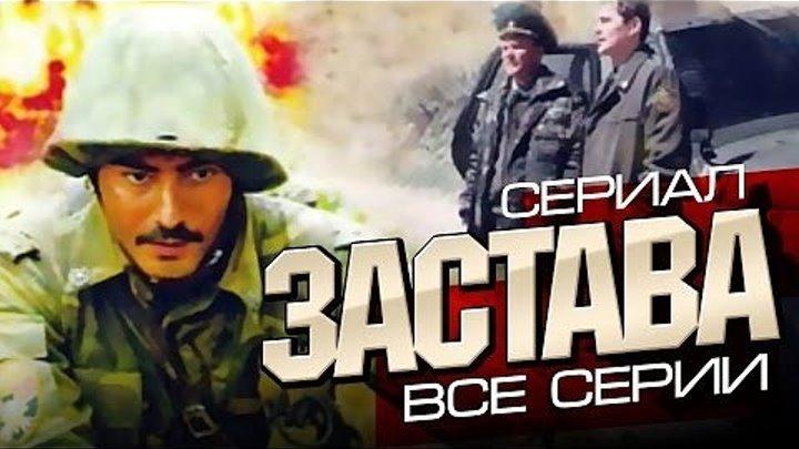 ЗАСТАВА. смотреть в HD все серии. военный.