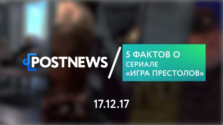 17.12 | 5 фактов о сериале «Игра престолов»