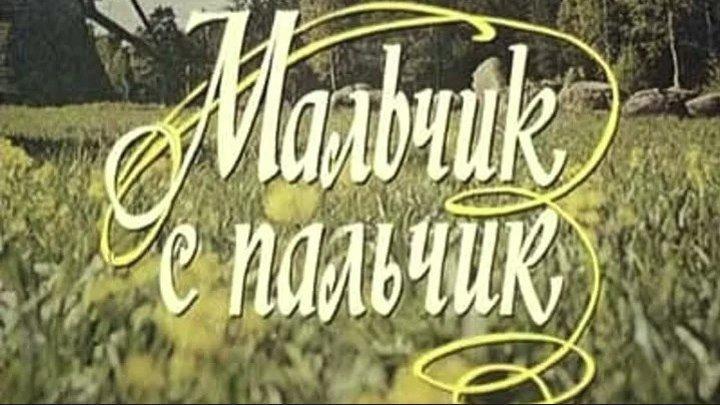 Мальчик с пальчик. Фильм-сказка (1985 г.)СССР.
