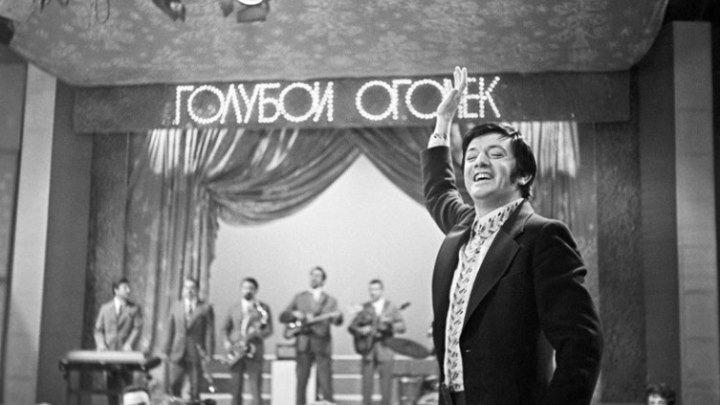 Голубой Огонек 1962-1991 год (Лучшие выступления)