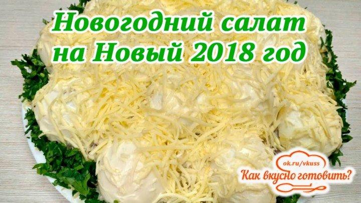 Новогодний салат на Новый год!