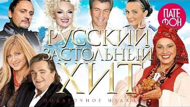 Русский Застольный Хит 2018