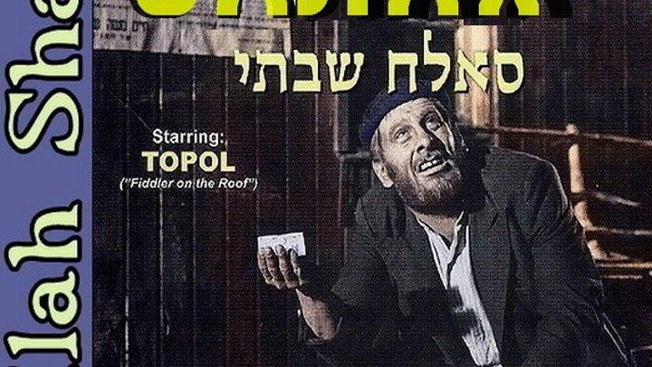 «Саллах Шабати», реж. Эфраим Кишон, Израиль, 1964.