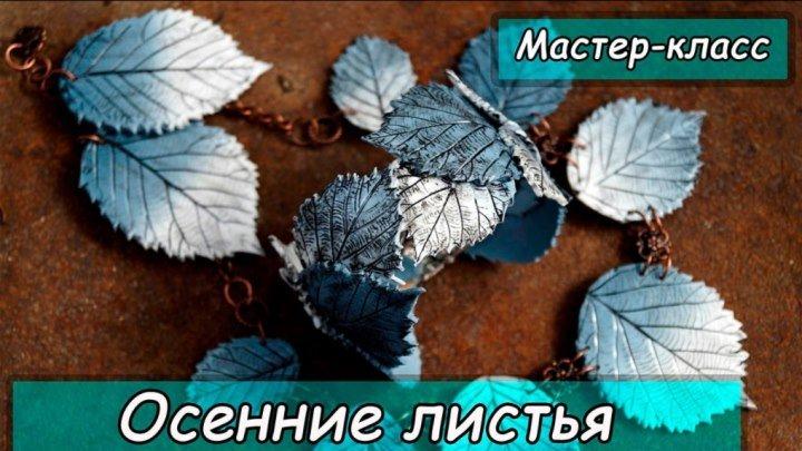 Комплект украшений 'Осенние листья' ❤ Мастер-класс ❤ Полимерная глина ❤ Polymer clay tutorial