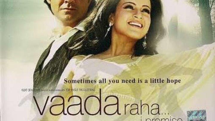 Индийское кино - Не теряй надежды (2009)