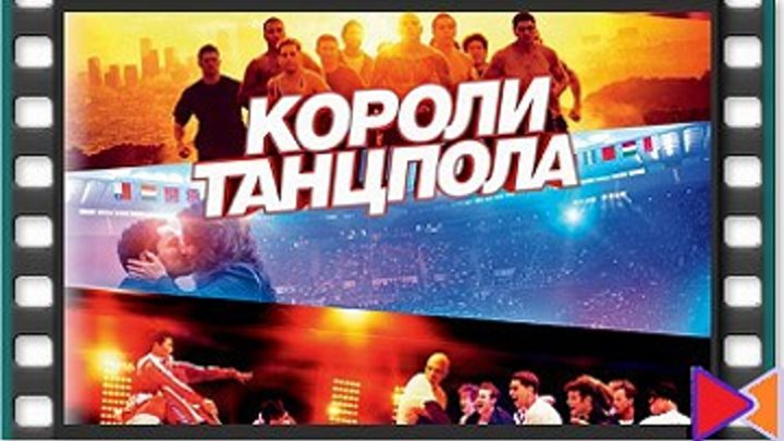 Короли танцпола [Battle of the Year] (2013)