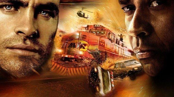 Неуправляемый (2010) Unstoppable