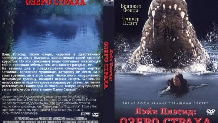 ужасы, фантастика-Лэйк Плэсид - Озеро страха.1999.720p.
