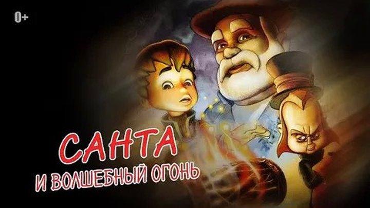 Санта и волшебный огонь 2005 Испания Мультфильм