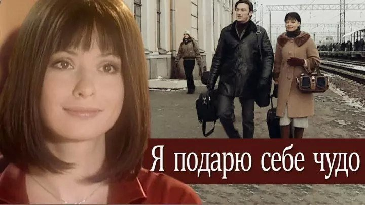 Я подарю себе чудо (2016) Россия мелодрама