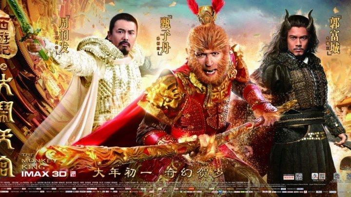 Царь обезьян (2014) Китай Гонконг