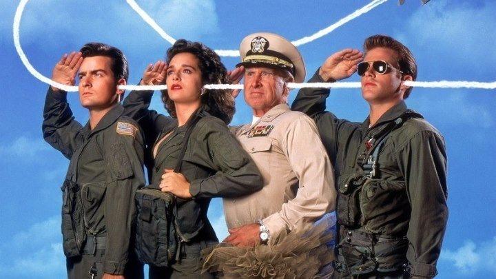 Горячие головы / Hot Shots!, 1991