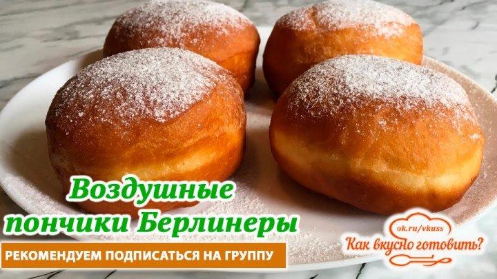 """Воздушные пончики """"Берлинеры"""" с начинкой (рецепт под видео)"""