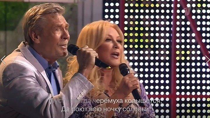 Под окном черемуха колышется - Таисия Повалий и Александр Михайлов