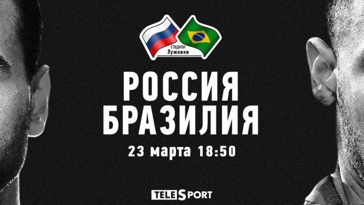 Россия - Бразилия. Официальная трансляция. 23 марта в 18:50 МСК