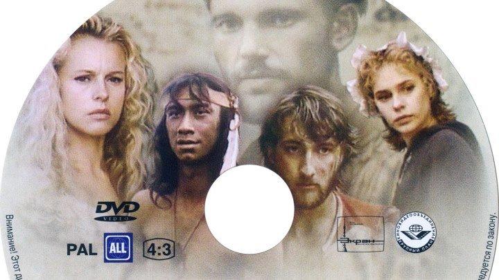 Зверобой 2 - Серия (1990) ,,История - Драма,,