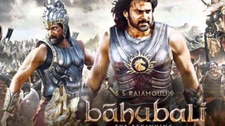 Бахубали: Начало (2015) Страна: Индия
