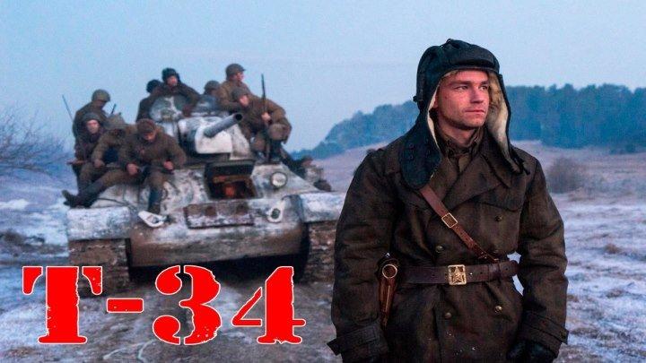 Т-34 – Тизер Трейлер 2018 HD (А. Петров, В. Добронравов, И. Старшенбаум)