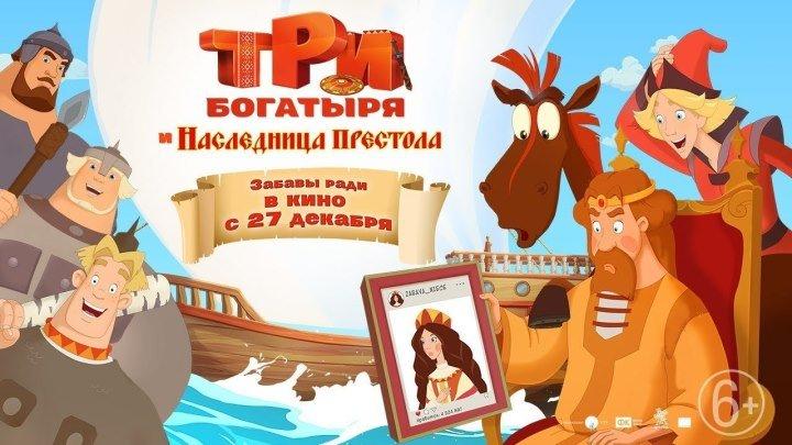 Три богатыря и наследница престола — Тизер-трейлер (2018)