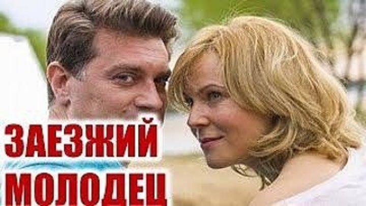 """ЗАЕЗЖИЙ МОЛОДЕЦ"" - Мелодрама смотреть фильм онлайн"