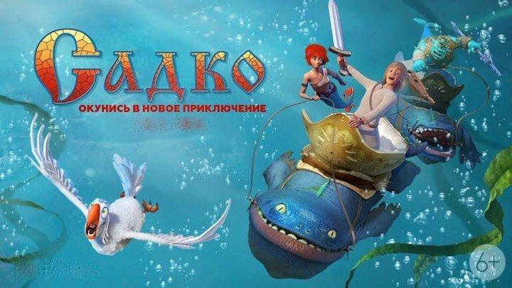 CAДKO 2OI8 HD семейный, мультфильм, комедия
