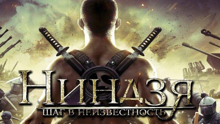 Ниндзя Шаг в неизвестность 2014 - ДрамаБоевик