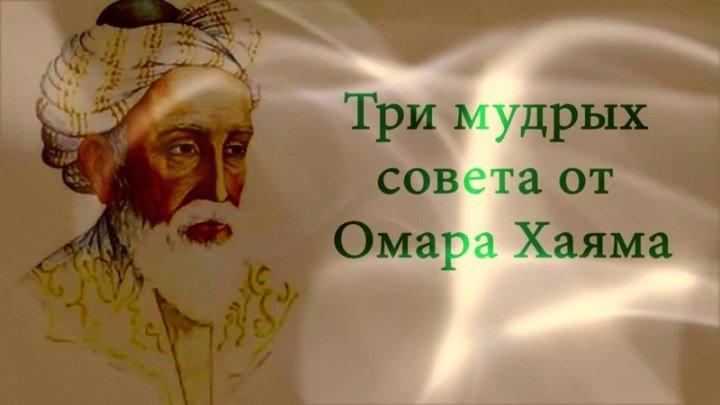 Мудрые советы Омар Хайям