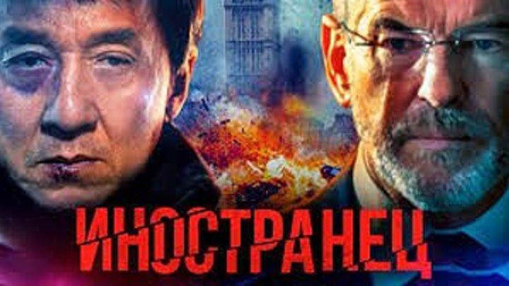 Иностранец (2017) The Foreigner