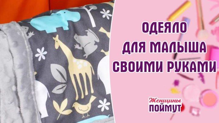 Одеяло для малыша своими руками